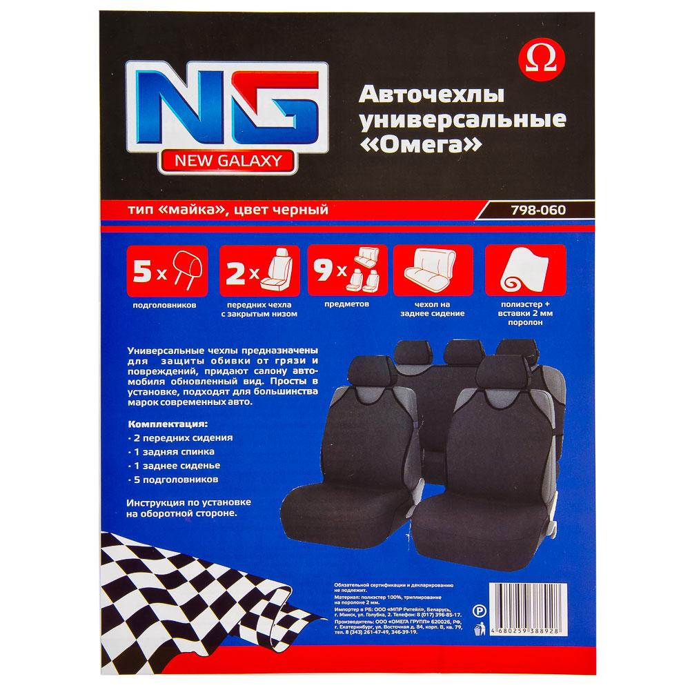 NEW GALAXY Чехлы-майки автомобильные 9 пр., черные «Омега»