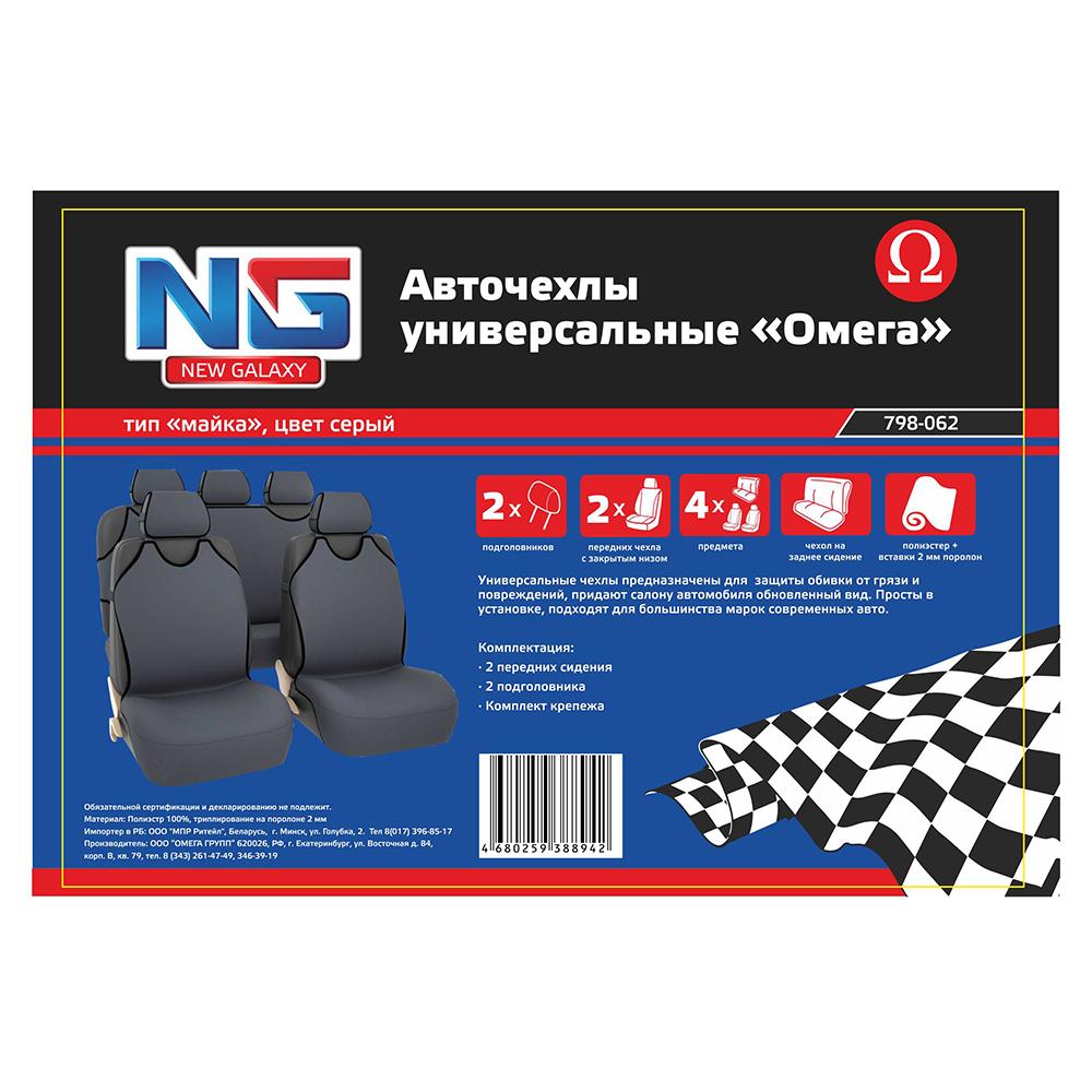 NEW GALAXY Чехлы-майки автомобильные 4 пр., на передние сиденья, серые «Омега»