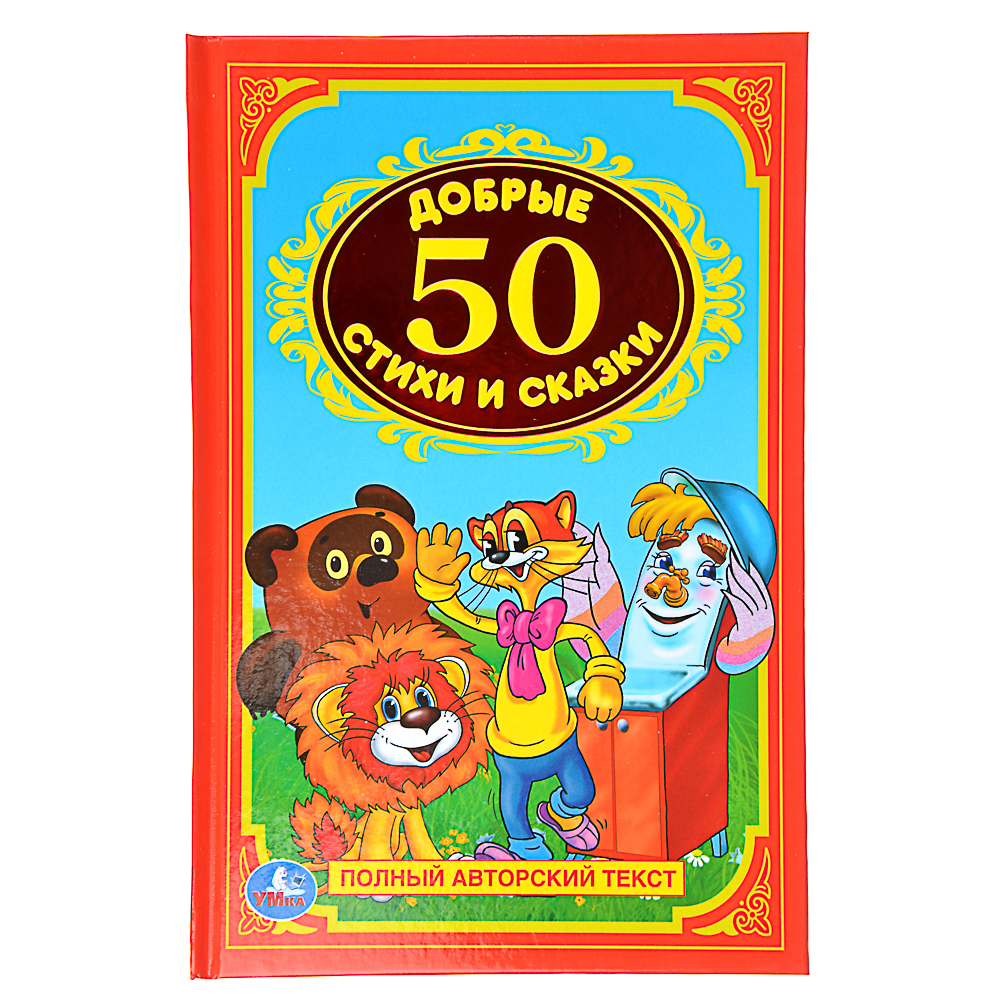 """УМКА Книга """"Детская классика"""", бумага, 14х21,5см, 96стр., 5 дизайнов"""