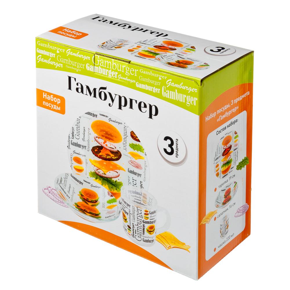 "Набор посуды 3пр.(тарелка 19см, салатник 16см, чашка 220мл), стекло, ""Гамбургер"", Дизайн GC"