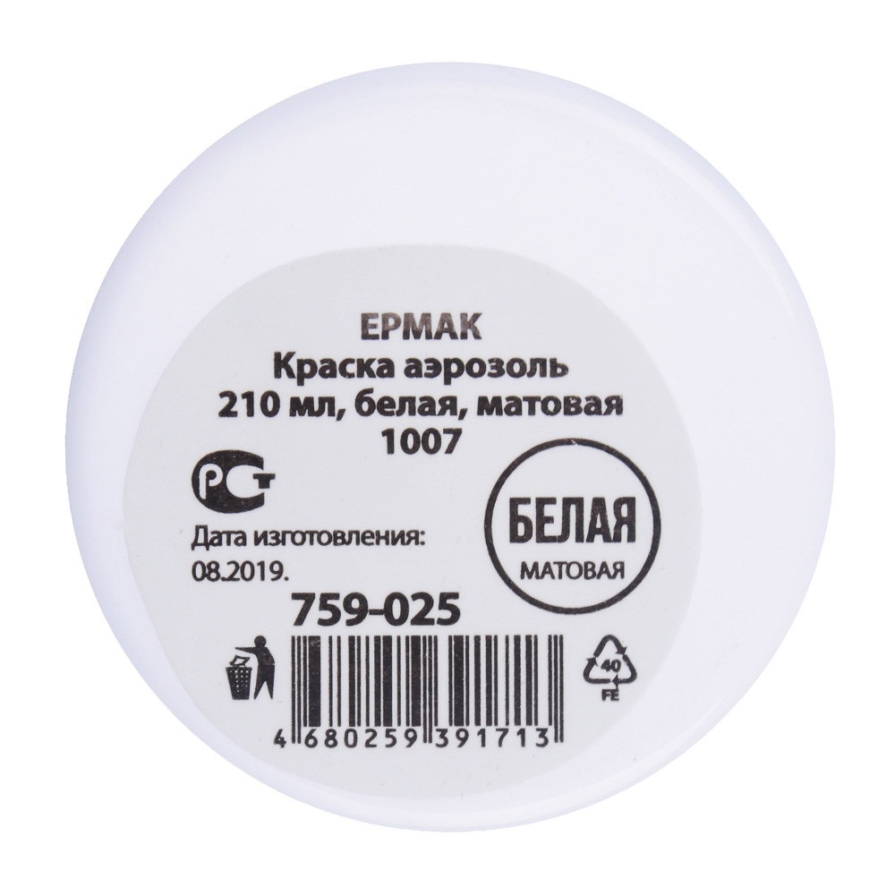 ЕРМАК Краска аэрозоль 210мл, белая, матовая 1007
