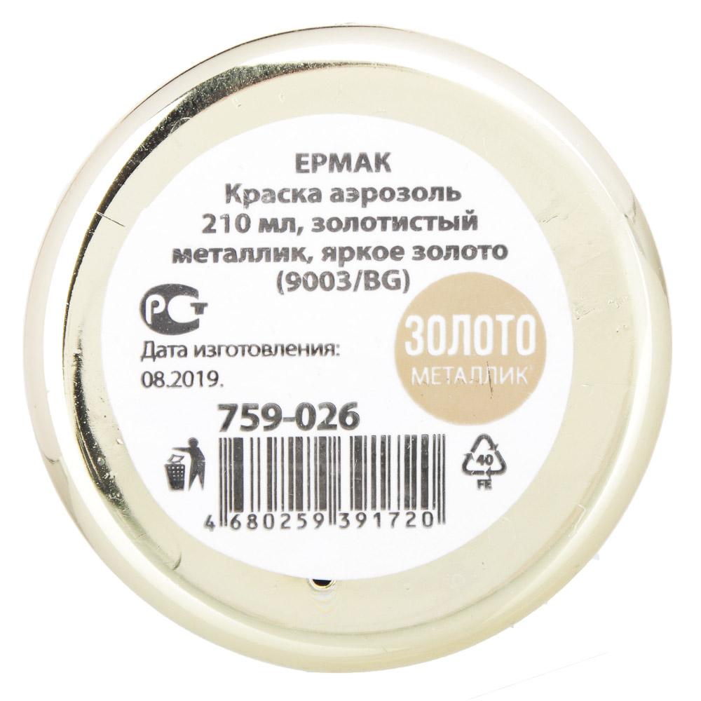 ЕРМАК Краска аэрозоль 210мл, золотистый металлик, яркое золото (9003/BG)