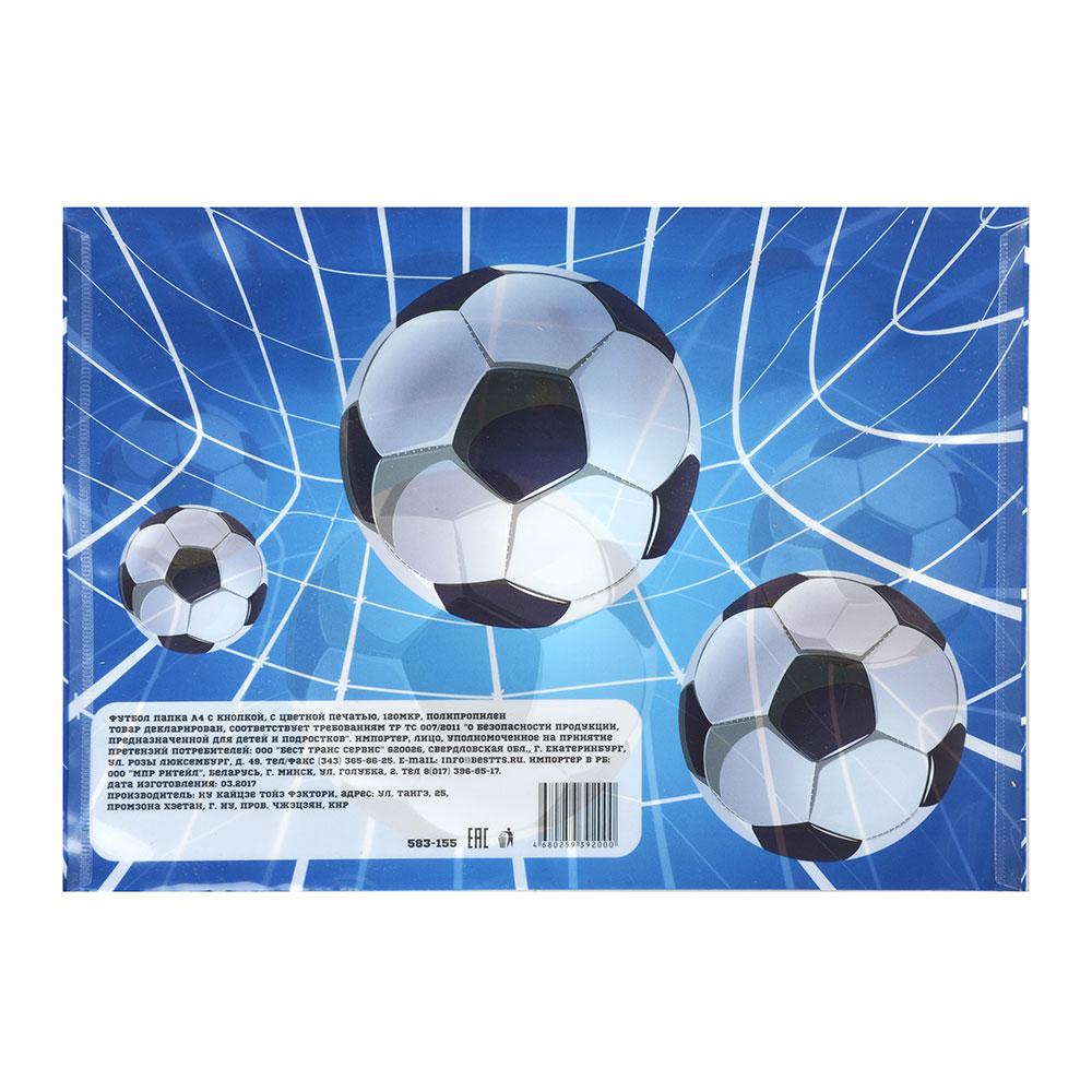 Футбол Папка А4 с кнопкой, с цветной печатью, 120мкр, полипропилен