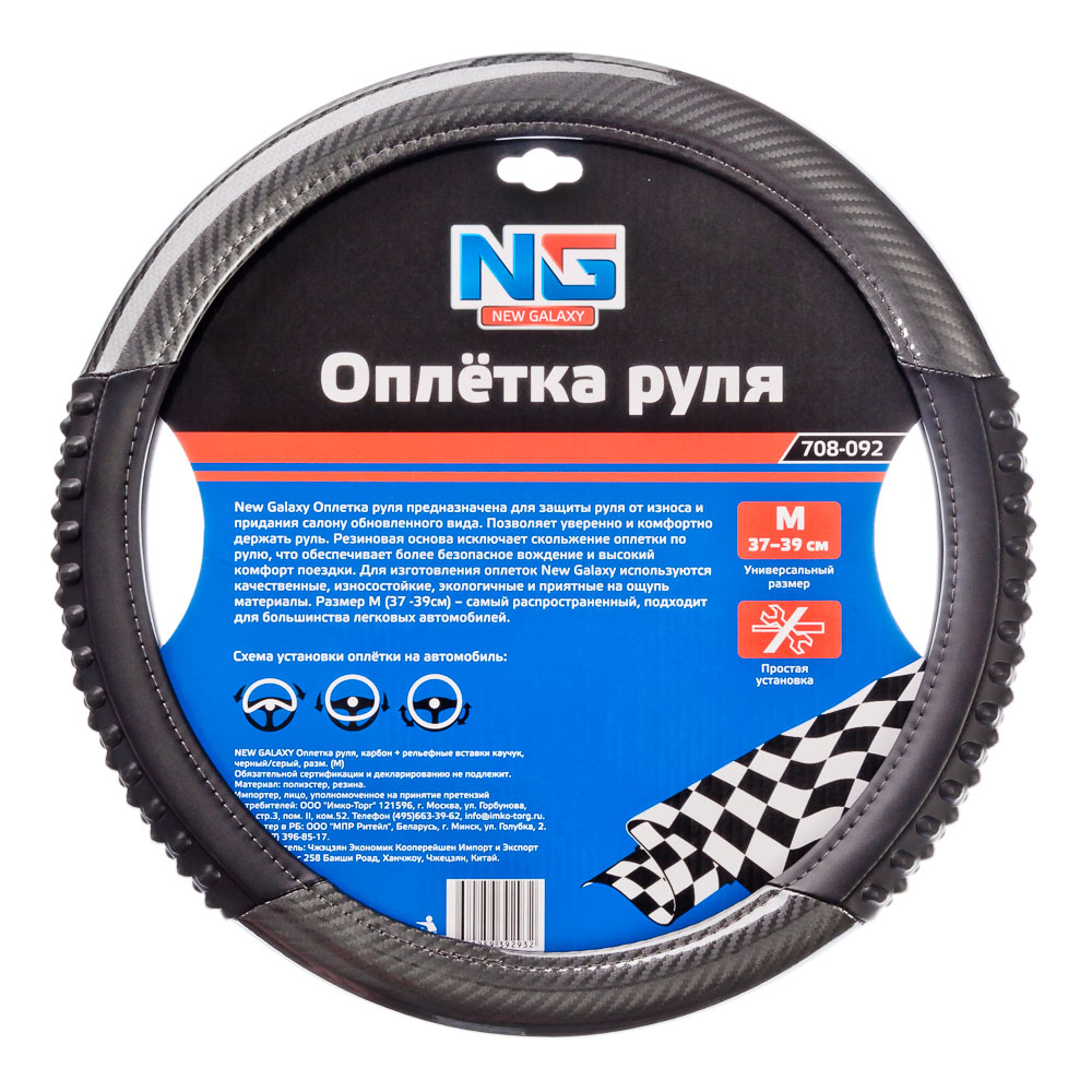 NEW GALAXY Оплетка руля, карбон + рельефные вставки каучук, черный/серый, разм. (М)