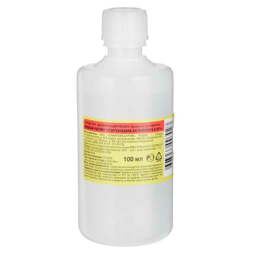 Хлоргексидин(водный)раствор,  Дезинфецирующее средство