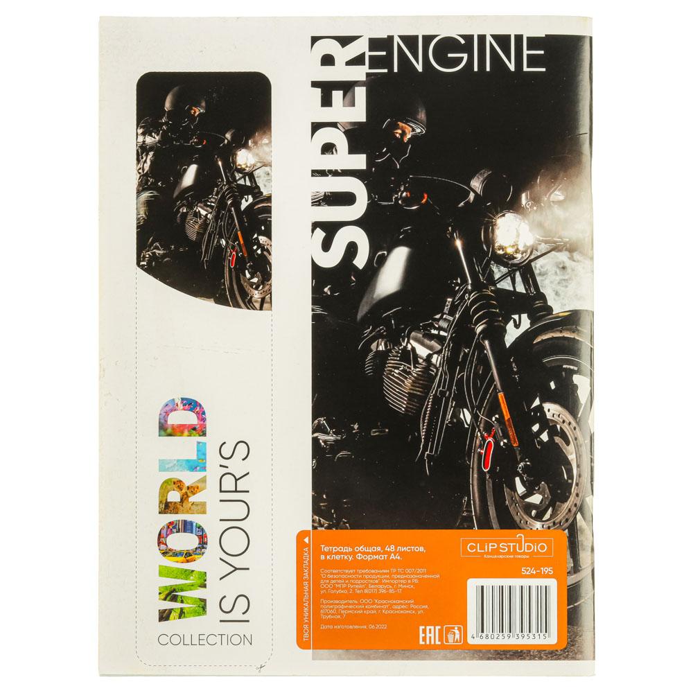Тетрадь общая ClipStudio А4 48 листов в клетку, 4 дизайнов