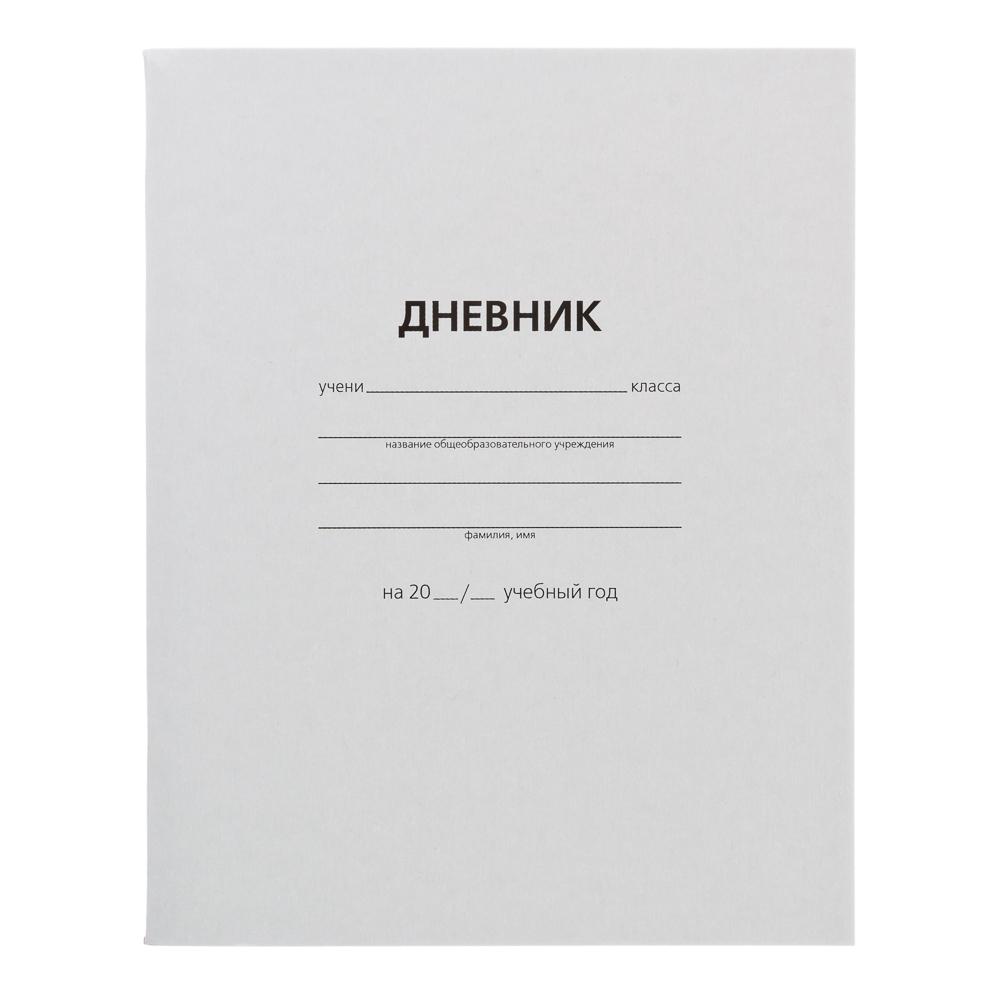Дневник школьный, офсет 60г/м2, обложка мелованный картон, белая