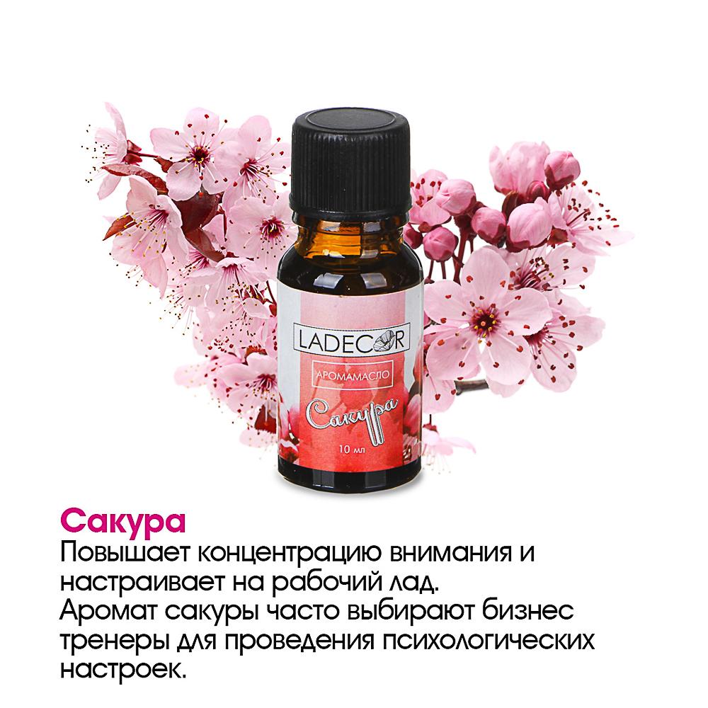 LADECOR Аромамасло 10мл, с ароматом Сакуры