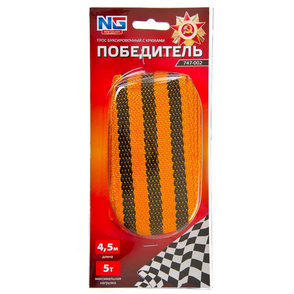 NEW GALAXY Трос буксировочный с крюками, 5т, 4,5м, Патриот Георгиевская