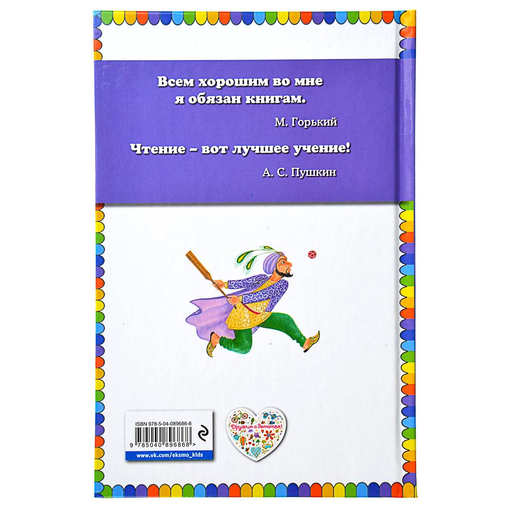 "ЭКСМО Книга ""Книги-мои друзья"", бумага, картон, 22х14,5х1см, 80стр., 10 дизайнов"