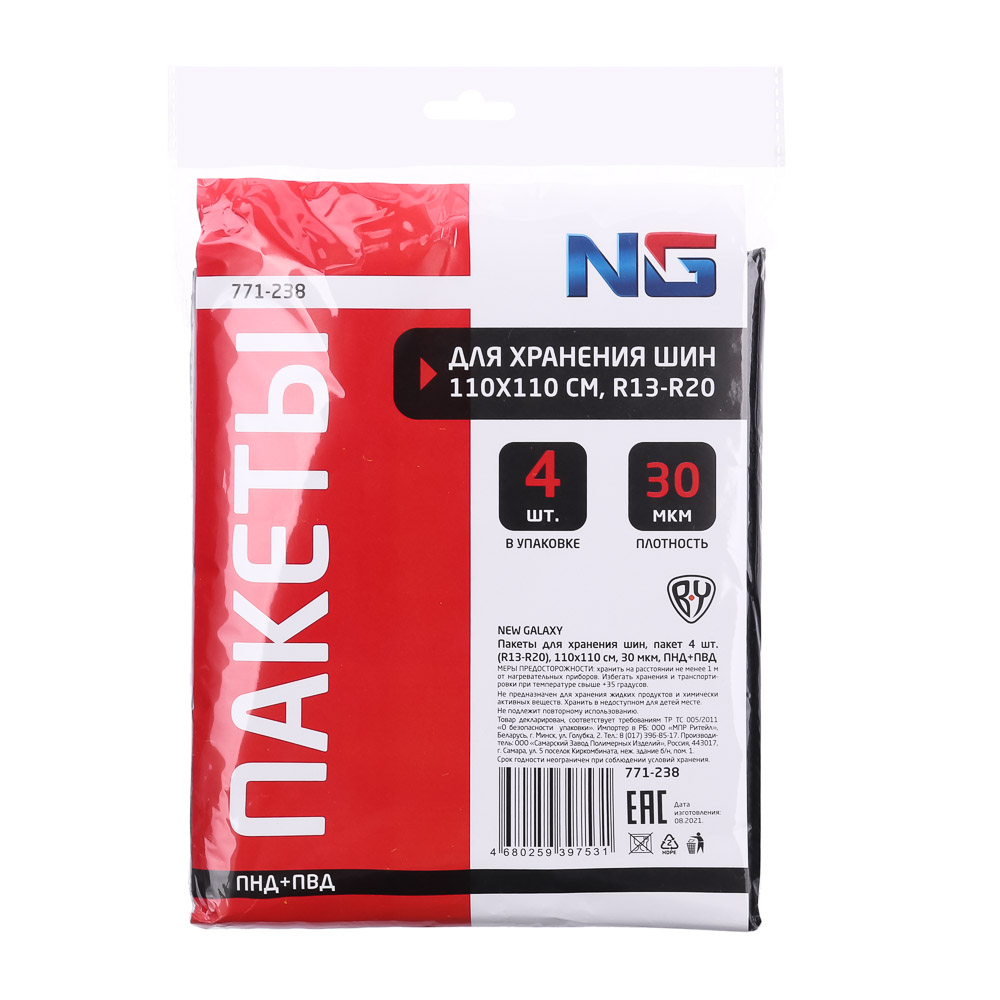 NEW GALAXY Пакеты для хранения шин, рулон 4шт, (R13-R20) 110х110см, 30мкм, ПНД+ПВД