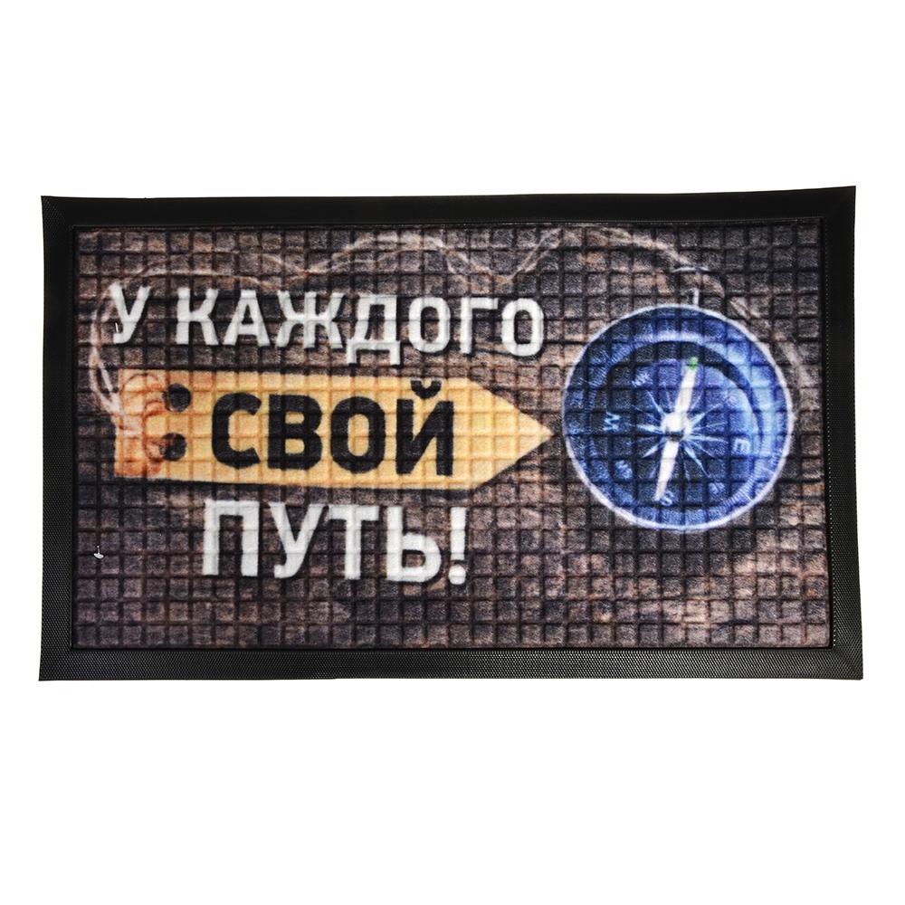 """VETTA Коврик придверный, резиновый с ворсом полиэстер, 45x75см, с принтом """"Свой путь"""""""