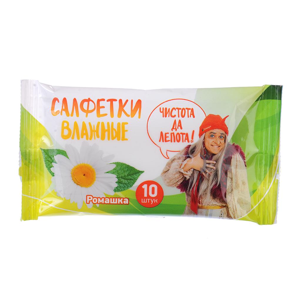 Салфетки влажные 10шт Ромашка/Лайм арт.09773/17574/17573