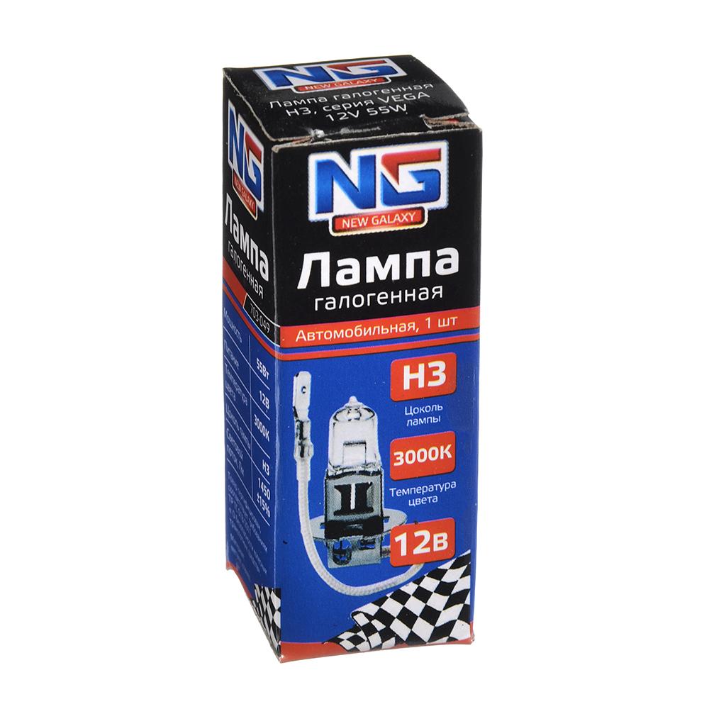NEW GALAXY Лампа галогенная H3 серия VEGA 12V 55W, 1шт, карт. коробка