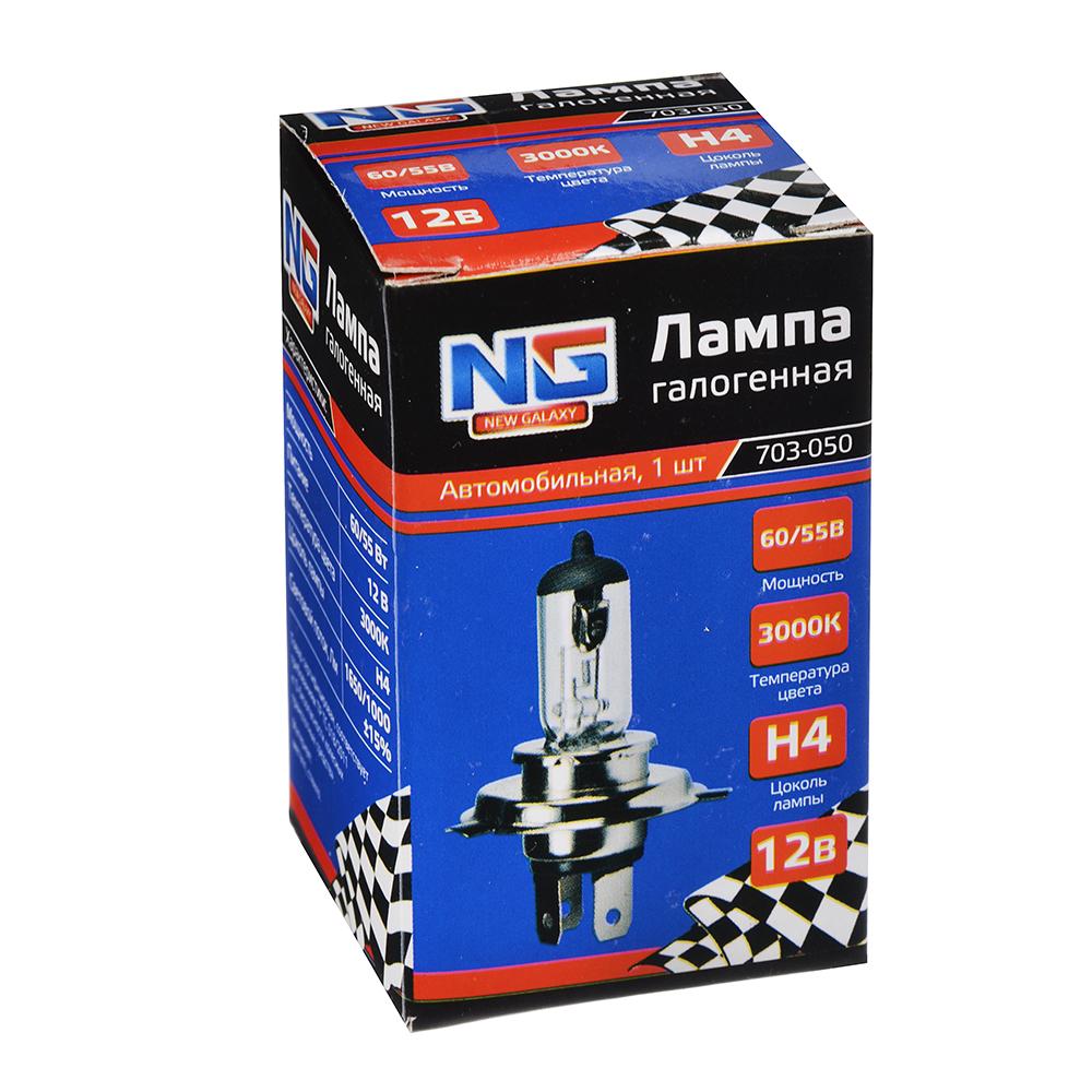 NEW GALAXY Лампа галогенная H4 серия VEGA 12V 60/55W, 1шт, карт. коробка