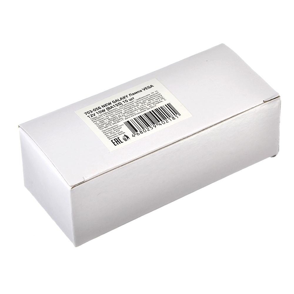 NEW GALAXY Лампа VEGA 12V 10W (BA15S) 10шт, карт. коробка, цена за 1шт.