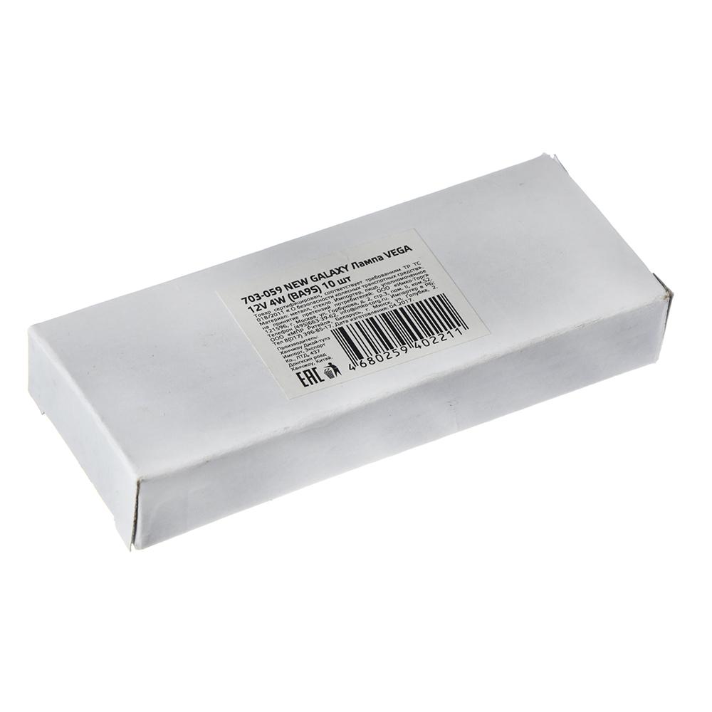 NEW GALAXY Лампа VEGA 12V 4W (BA9S) 10шт, карт. коробка, цена за 1шт.