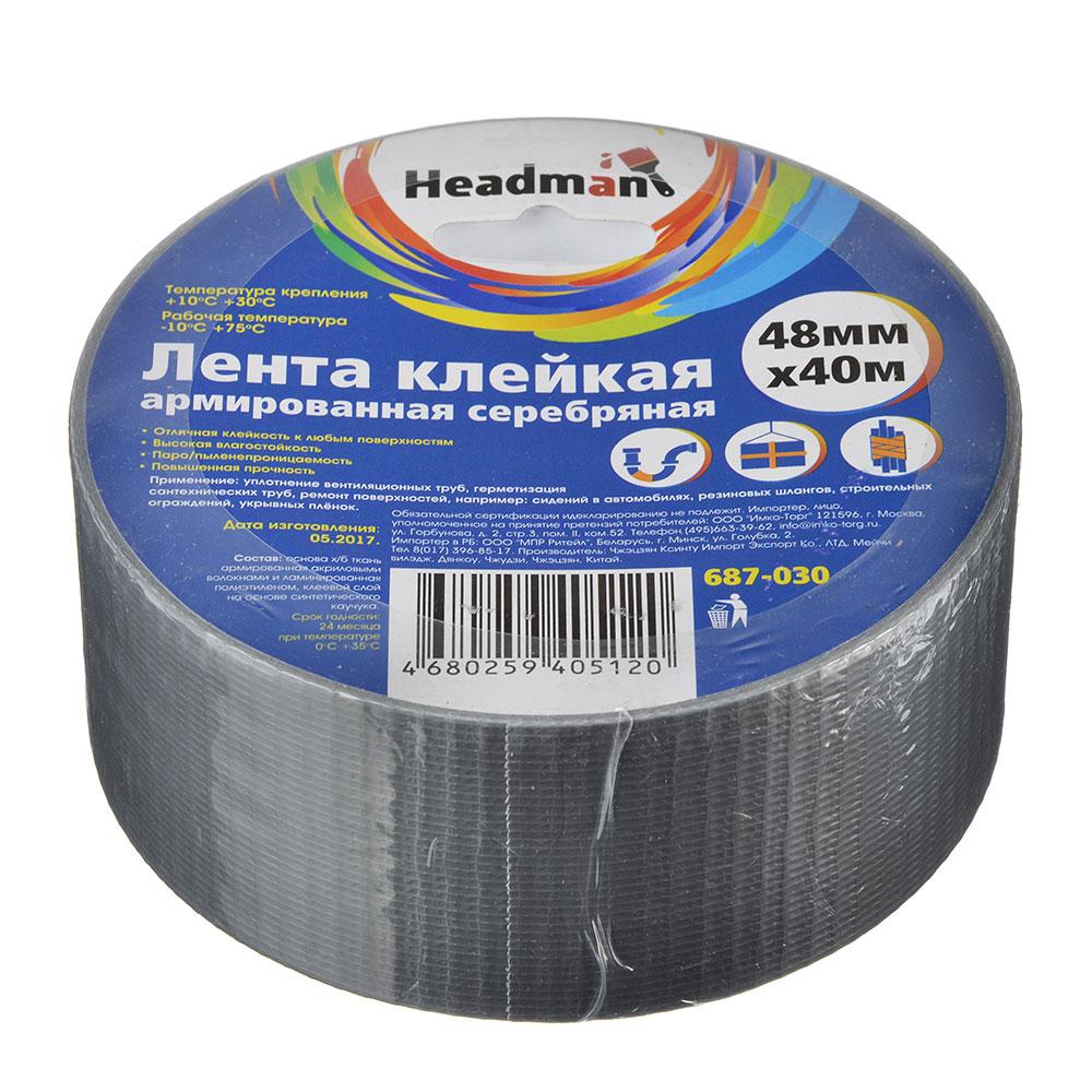 HEADMAN Лента клейкая армированная серебряная 48мм х 40м, инд.упаковка