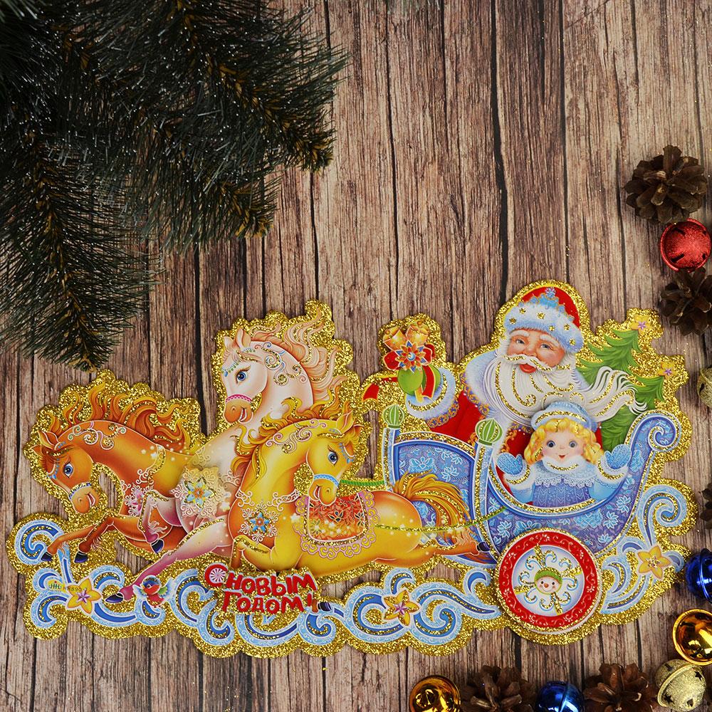СНОУ БУМ Панно бумажное с Санями и Дедом Морозом, 38,5см