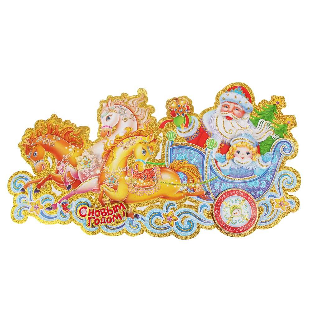 Панно бумажное СНОУ БУМ с Санями и Дедом Морозом, 58см