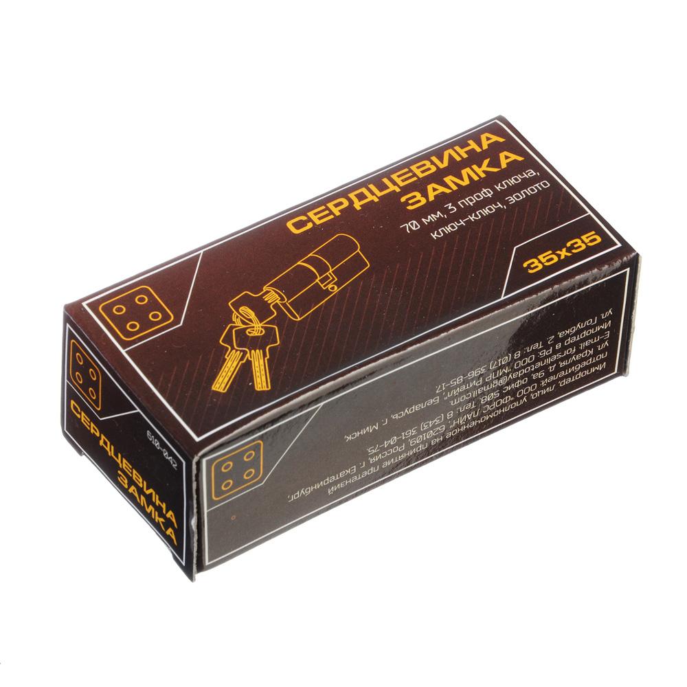 Сердцевина замка/ Цилиндровый механизм (алюминий/цинк) 70мм(35+35), кл-кл, 3кл (перфо), золото