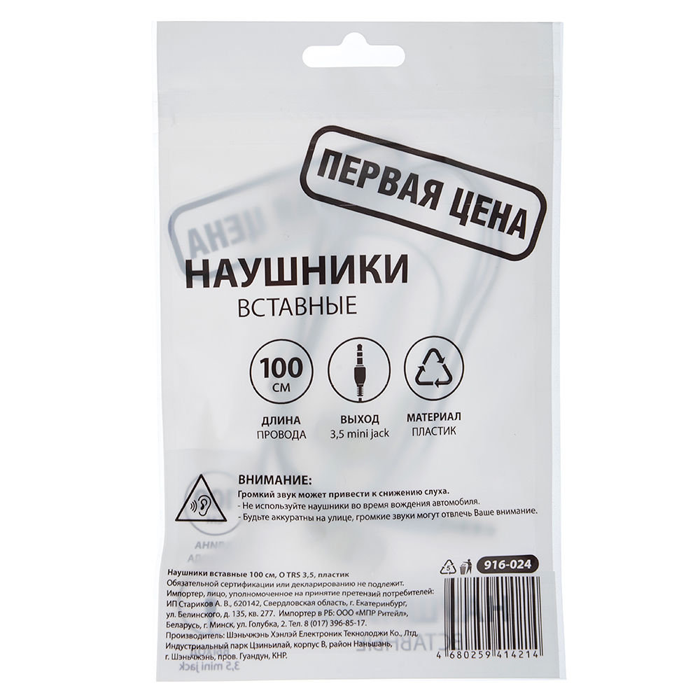 Наушники вакуумные, 1м, PP-пакет, пластик