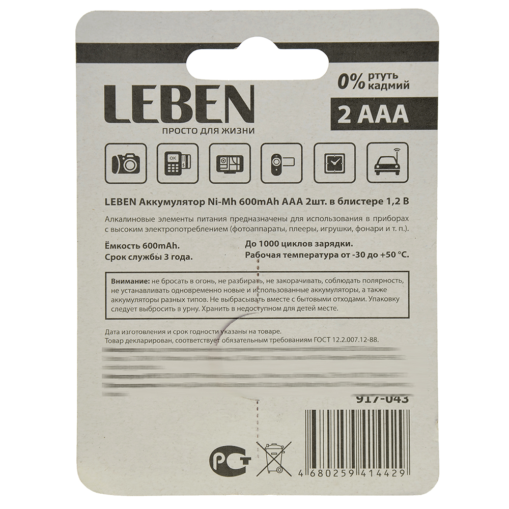 LEBEN Аккумулятор Ni-Mh 600mAh AAА 2шт в блистере 1,2В