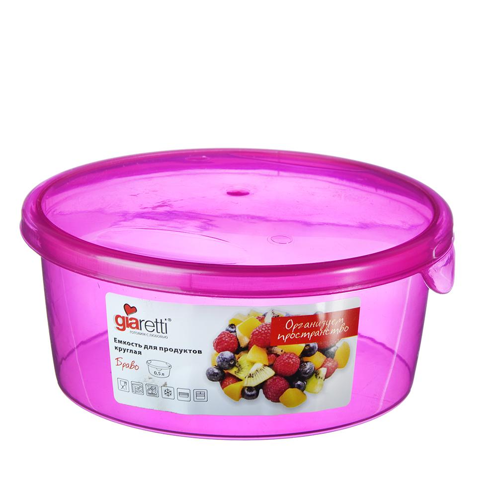 Контейнер для продуктов круглый 0,5л Браво, пластик, Пластик Репаблик
