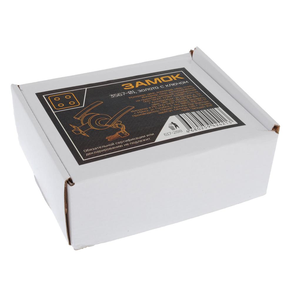 LARS Замок 3567-01 золото c ключом