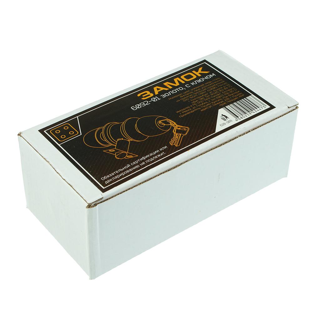 LARS Замок 6092-01 золото c ключом