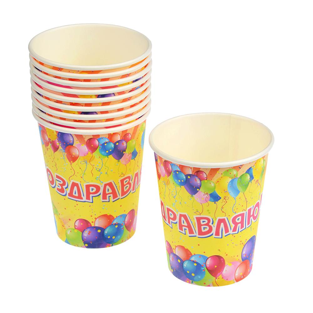 Набор бумажных стаканов 6шт, 200мл, Поздравляю №2