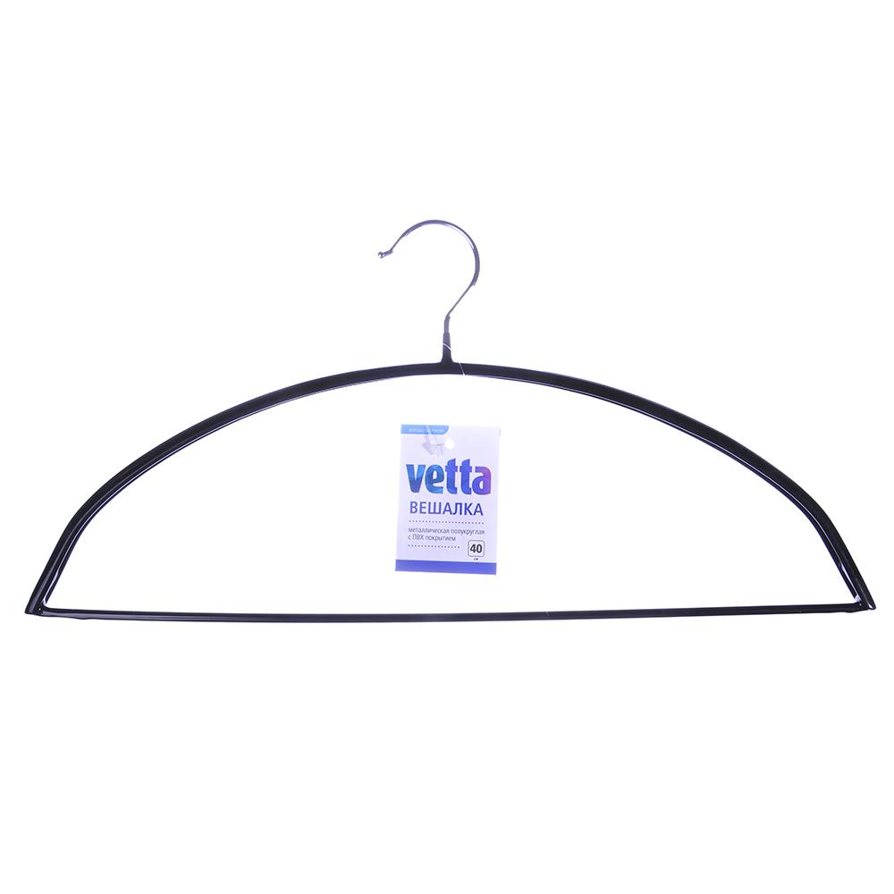 VETTA Вешалка металлическая полукруглая 40см с ПВХ покрытием