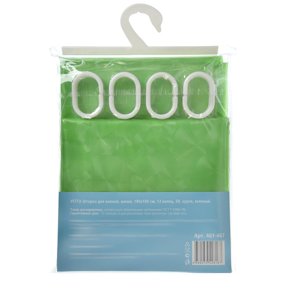 VETTA Шторка для ванной, винил, 180x180см, 12 колец, 3D, круги, зеленый