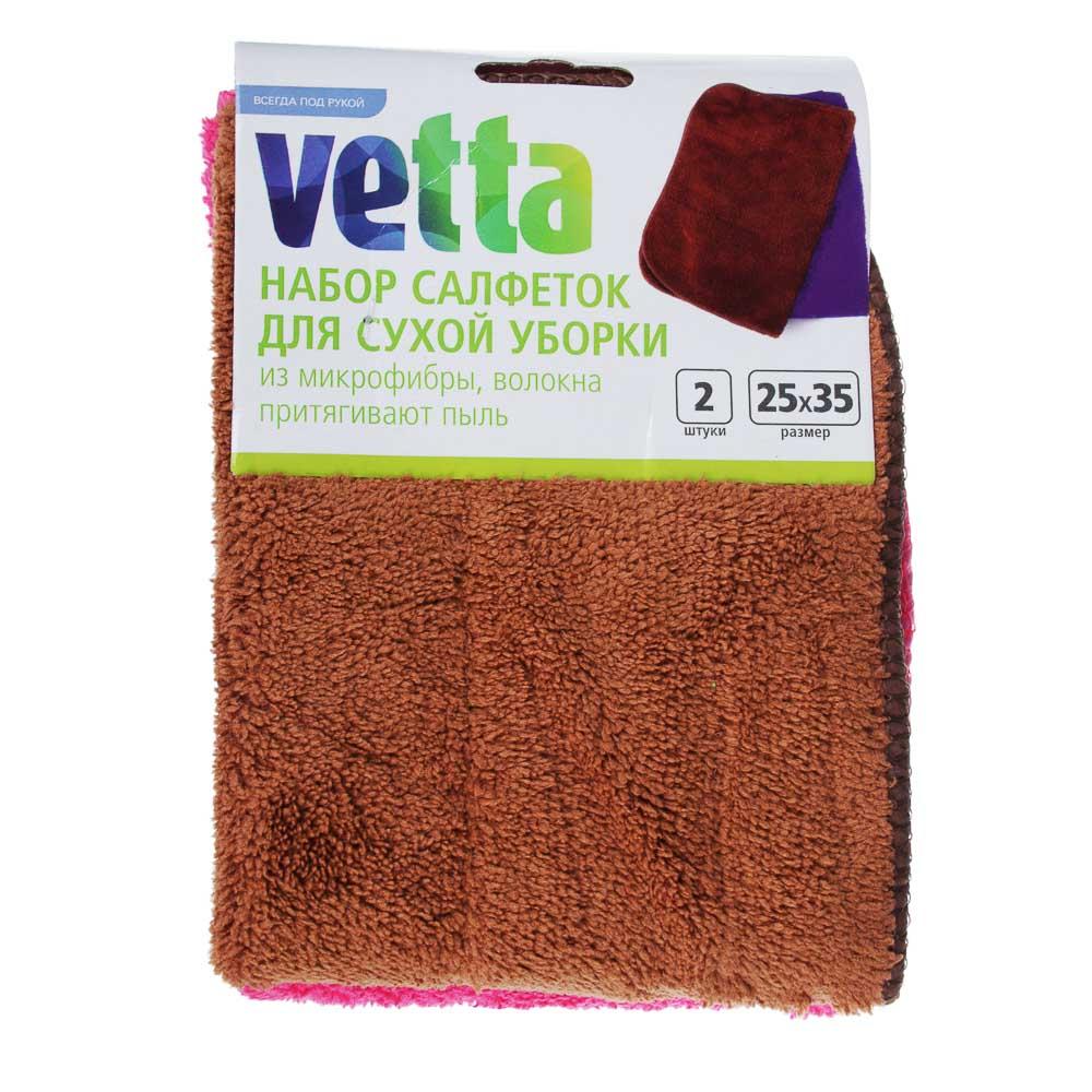Набор салфеток для сухой уборки из микрофибры 2 шт, 25х35 см, 250 гр./кв.м, VETTA