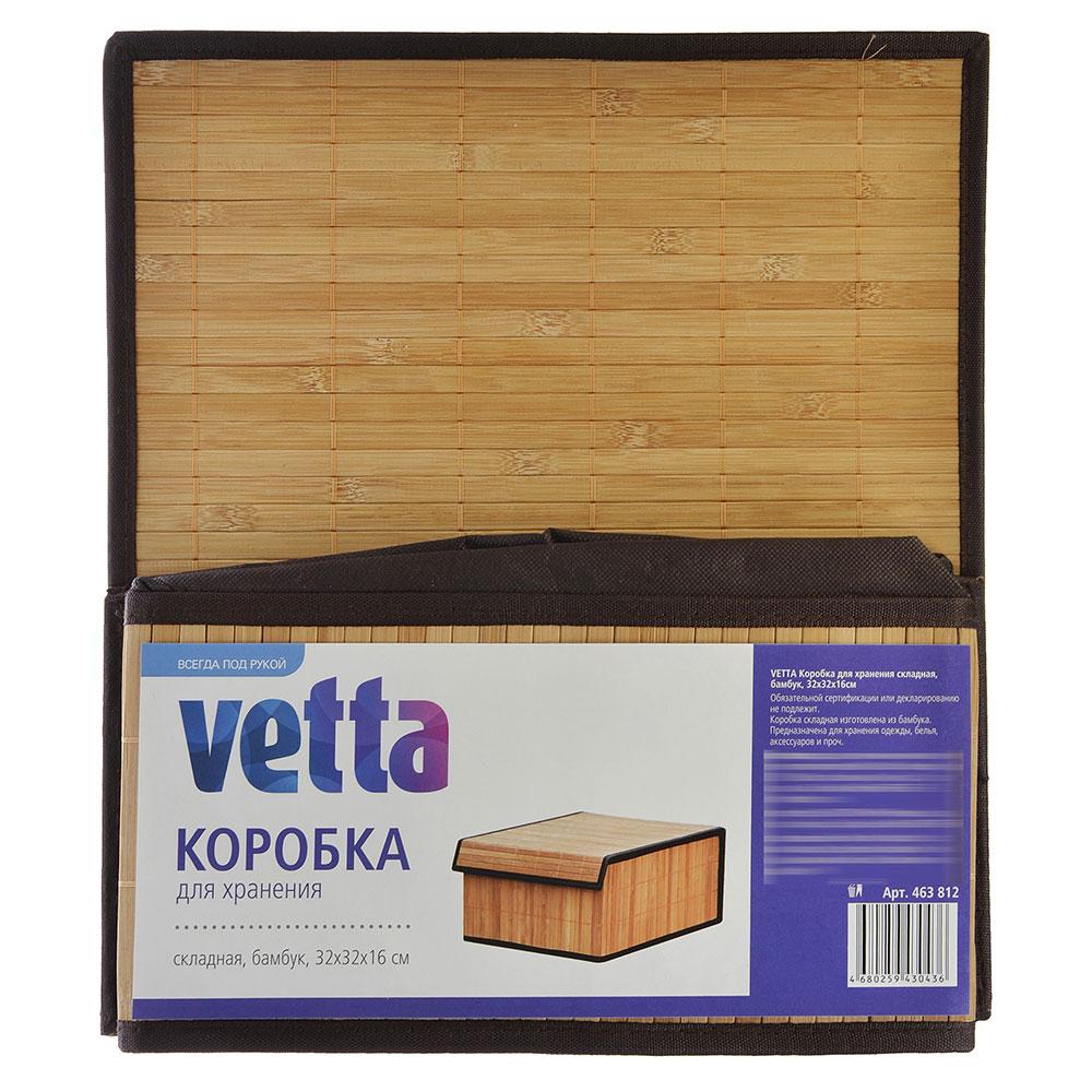 VETTA Коробка для хранения складная, бамбук, 32х32х16см