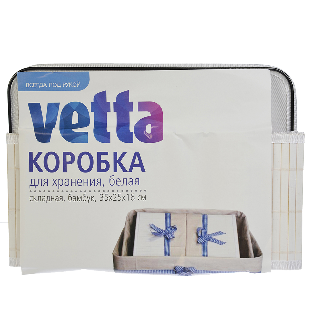 VETTA Коробка для хранения складная, бамбук, 35х25х16см белая