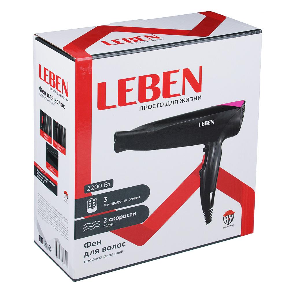 Фен для волос профессиональный LEBEN 2200 Вт, 2 скорости, 3 режима