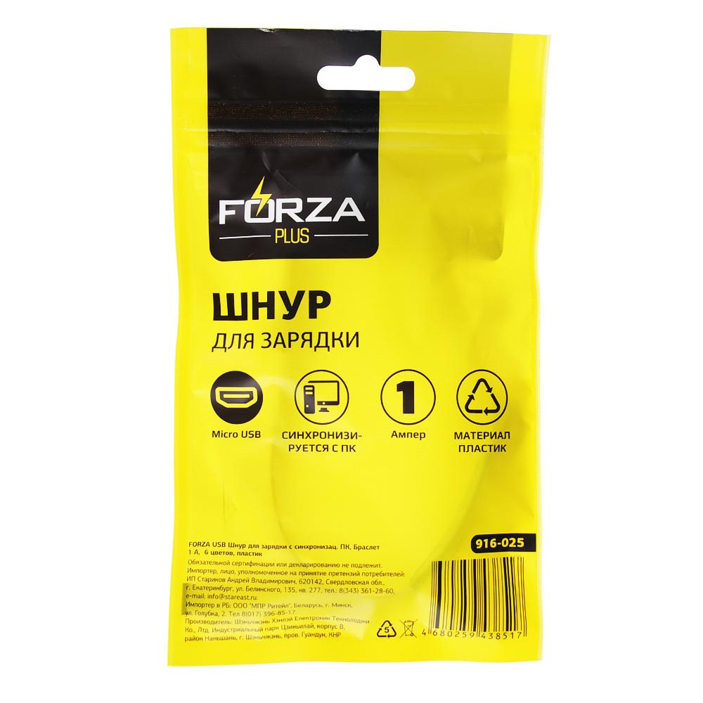FORZA USB Шнур для зарядки micro USB с синхронизац. ПК, Браслет 1А, 6 цветов, пластик