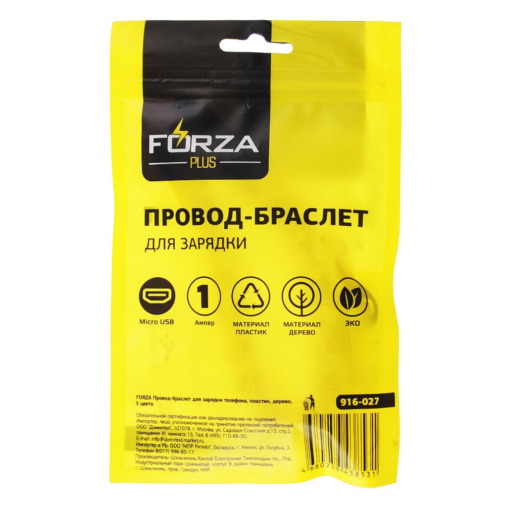 FORZA Провод-браслет для зарядки телефона micro USB, пластик, дерево, 3 цвета