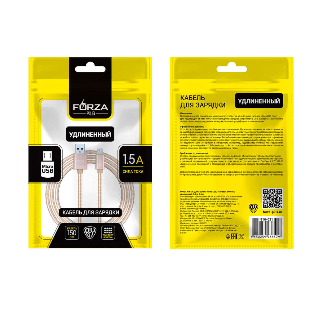 FORZA USB Шнур для зарядки micro-USB с подкл. к комп., в оплетке, 1,5 м, 1А, 3 цвета