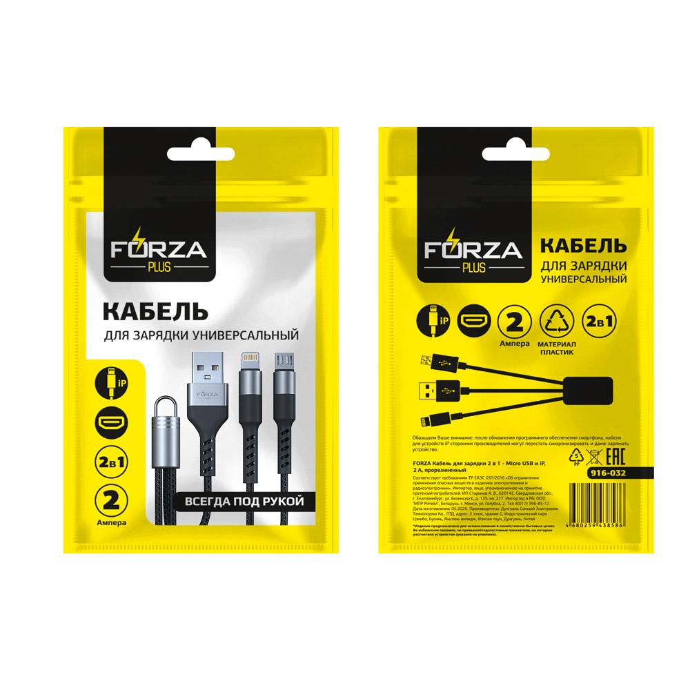FORZA Кабель для зарядки 2 в 1 - Micro USB и iP, 1 А, прорезиненный, 3 цвета