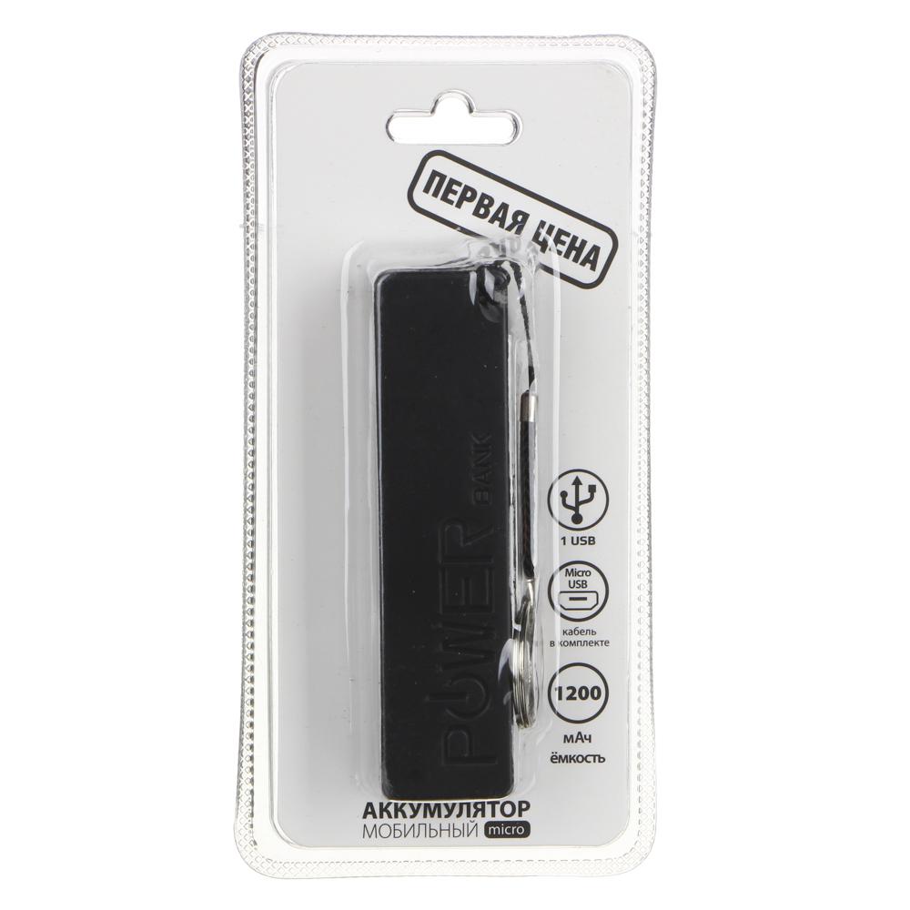 Аккумулятор мобильный, 1200-1500 мАч, 1A, пластик, 5 цветов