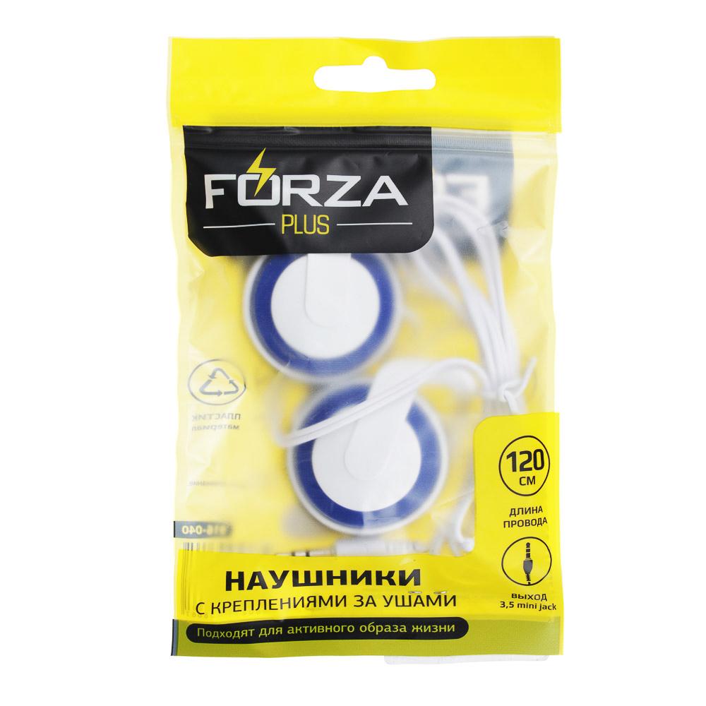 Наушники накладные FORZA с дужками на уши, PP-пакет, 3 цвета
