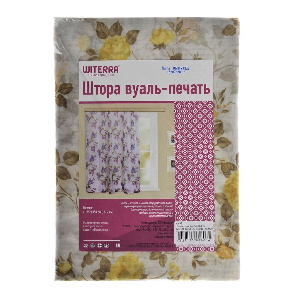 Штора для кухни вуаль-печать WITERRA 145х150см