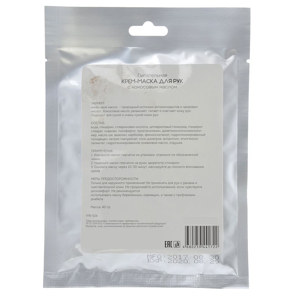 Крем-маска для рук питательная с кокосовым маслом, 40гр, 1 шт