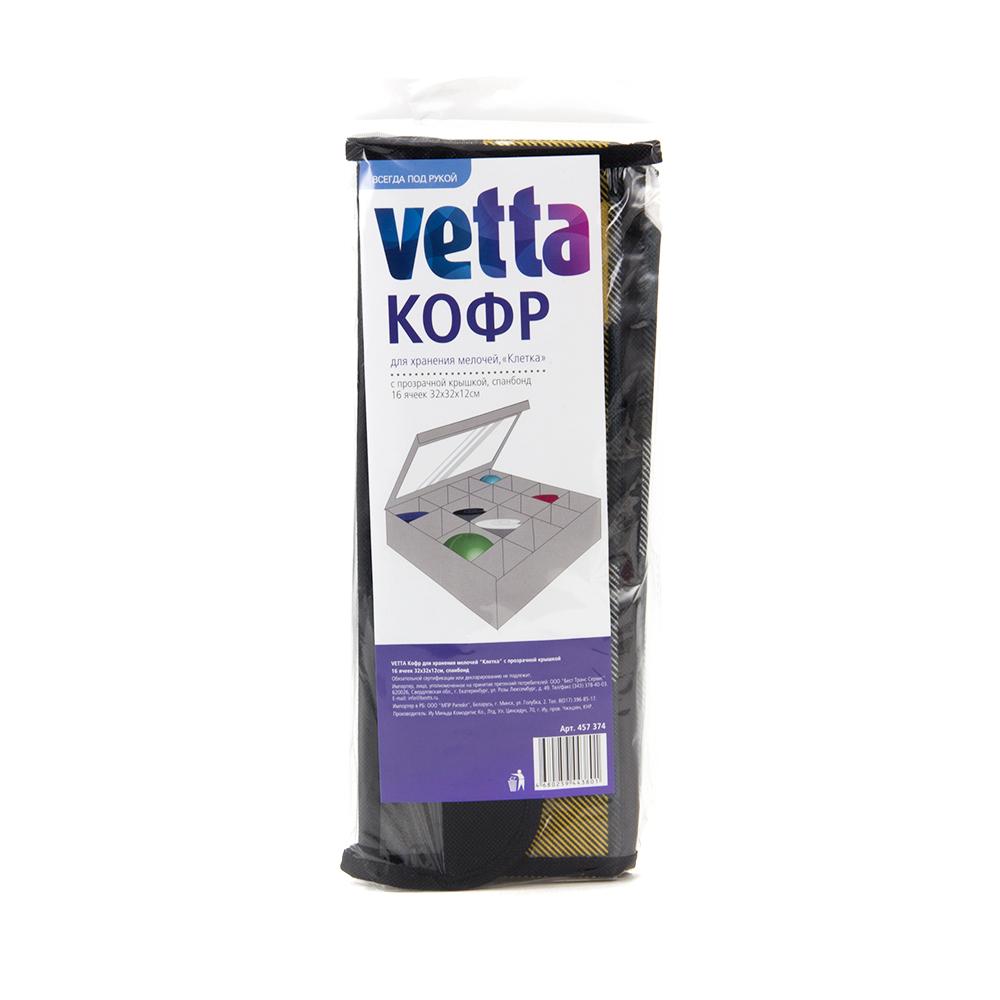 """Кофр для хранения мелочей VETTA """"Клетка"""" с прозрачной крышкой, 16 ячеек, 32x32x12 см, спанбонд"""