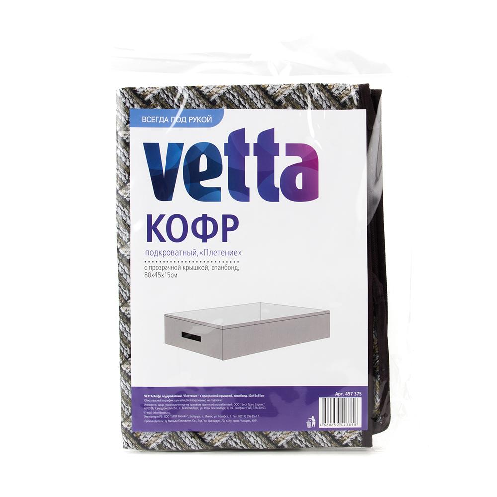 """VETTA Кофр подкроватный """"Плетение"""" с прозрачной крышкой, спанбонд, 80х45х15см"""