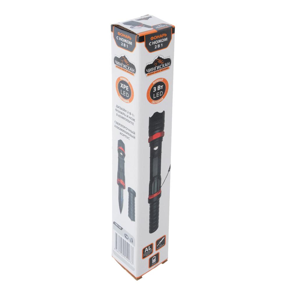 ЧИНГИСХАН Фонарь мощный с регулируемым свечением, +нож, 3Вт XPE LED, 3хААА, 25,6х2,7см
