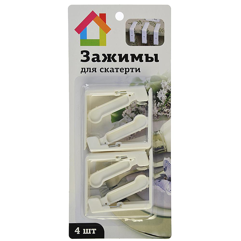 Зажимы для скатерти 4 шт., пластик, 5,5x5x1,7см