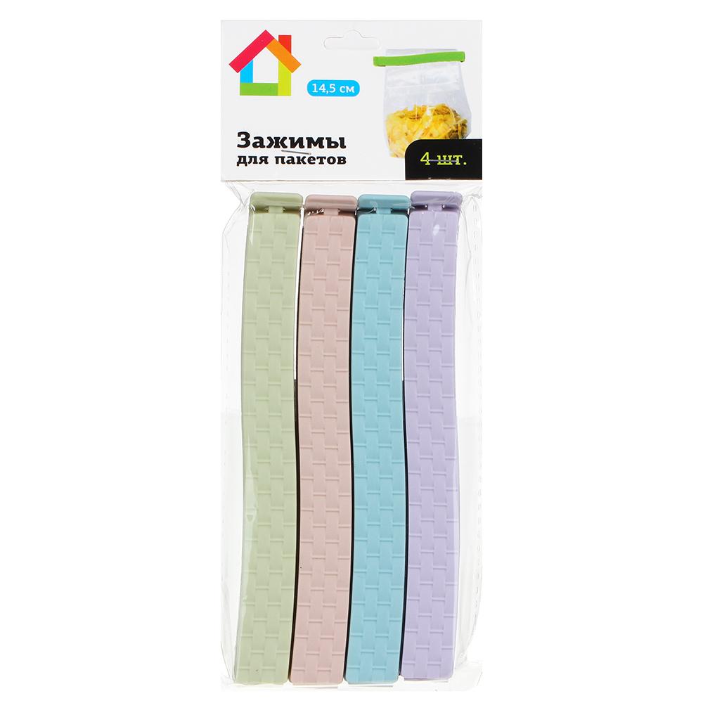 Набор зажимов для пакетов 4 шт, пластик, 14,5 см, 4 цвета